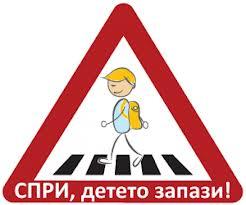 пътни знаци